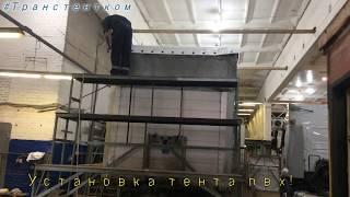 Установка тента на сдвижную крышу грузового прицепа в Москве(, 2017-07-19T08:53:08.000Z)
