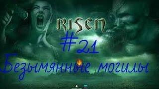 Прохождение игры Risen |Безымянные могилы| №21
