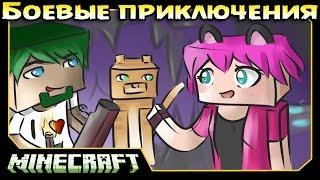 ч.01 Minecraft Боевые приключения - Исследователи, (крафт факелострела)