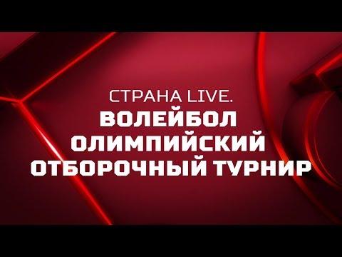 «Страна. Live». Волейбол. Олимпийский отборочный турнир. Специальный репортаж