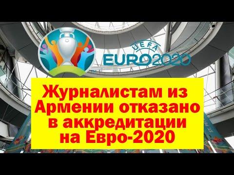 Журналистам из Армении отказано в аккредитации на Евро-2020