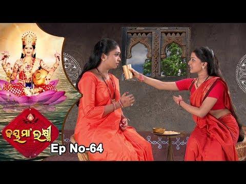 Jai Maa Laxmi | Odia Devotional Serial | ଆଧ୍ୟାତ୍ମିକ କାର୍ଯ୍ୟକ୍ରମ | Full Ep 64