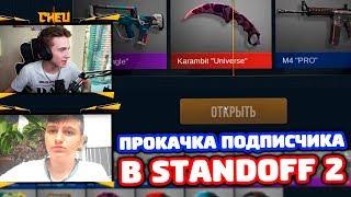 ВЫБИВАЮ НОЖ ПОДПИСЧИКУ В STANDOFF 2!
