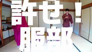 ネクライトーキー MV「許せ!服部」 thumbnail