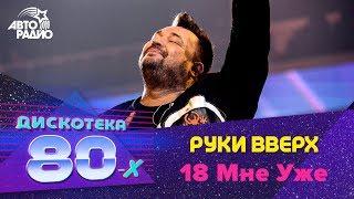Скачать Руки Вверх 18 Мне Уже Дискотека 80 х 2019 Специальный гость фестиваля