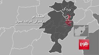 ولسوال و ۱۵ نیروی امنیتی ولسوالی خواجه عمری ولایت غزنی کشته شدند