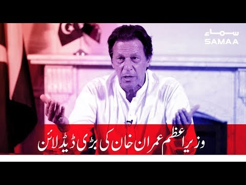 Prime Minister Imran Khan's special message to the nation | SAMAA TV | 10 June 2019