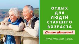 Отдых в России для людей старшего поколения. Путешествия по России.