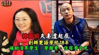 【娛樂新聞時事熱點】韓國瑜夫妻遭起底,創辦雙語學校18年,補助清寒學生,學雜費、住宿費全免