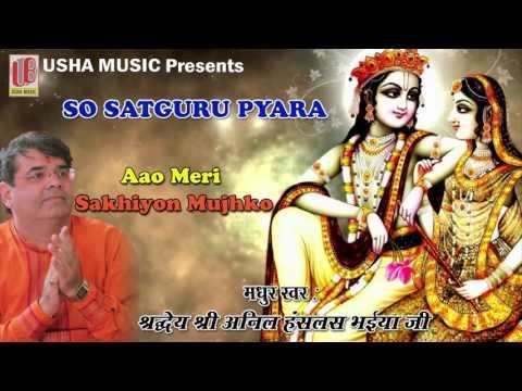 आओ मेरी Sakhiyo Mujhko || Lovely Krishna Bhajan || 2016 || Full Song || Audio #Devotional