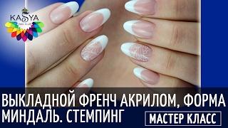 """Выкладной френч акрилом / Форма """"Миндаль"""" / Степмпинг"""