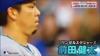 【日米野球】第4戦 3年ぶりのマツダスタジアムのマウンドへ前田健太 1回表 2018.11.13