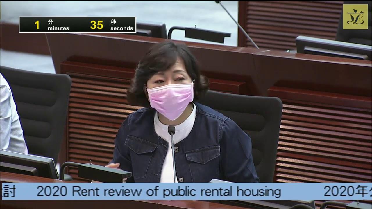 房屋事務委員會會議 麥美娟議員發言 - YouTube