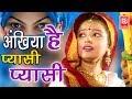 Download सबसे पॉपुलर हिट मल्हार | अरी बहना अंखिया है प्यासी प्यासी | Anjali Jain | Full HD  | Rathor MP3 song and Music Video