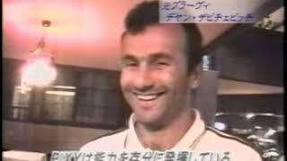 ストイコビッチ ユーゴスラビア代表 悲運の天才プレーヤー達(EURO出場権剥奪)