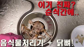 [장비소개] 음식물 분쇄기에 닭뼈를 갈아 봤습니다. 과연 분쇄가 될까요?