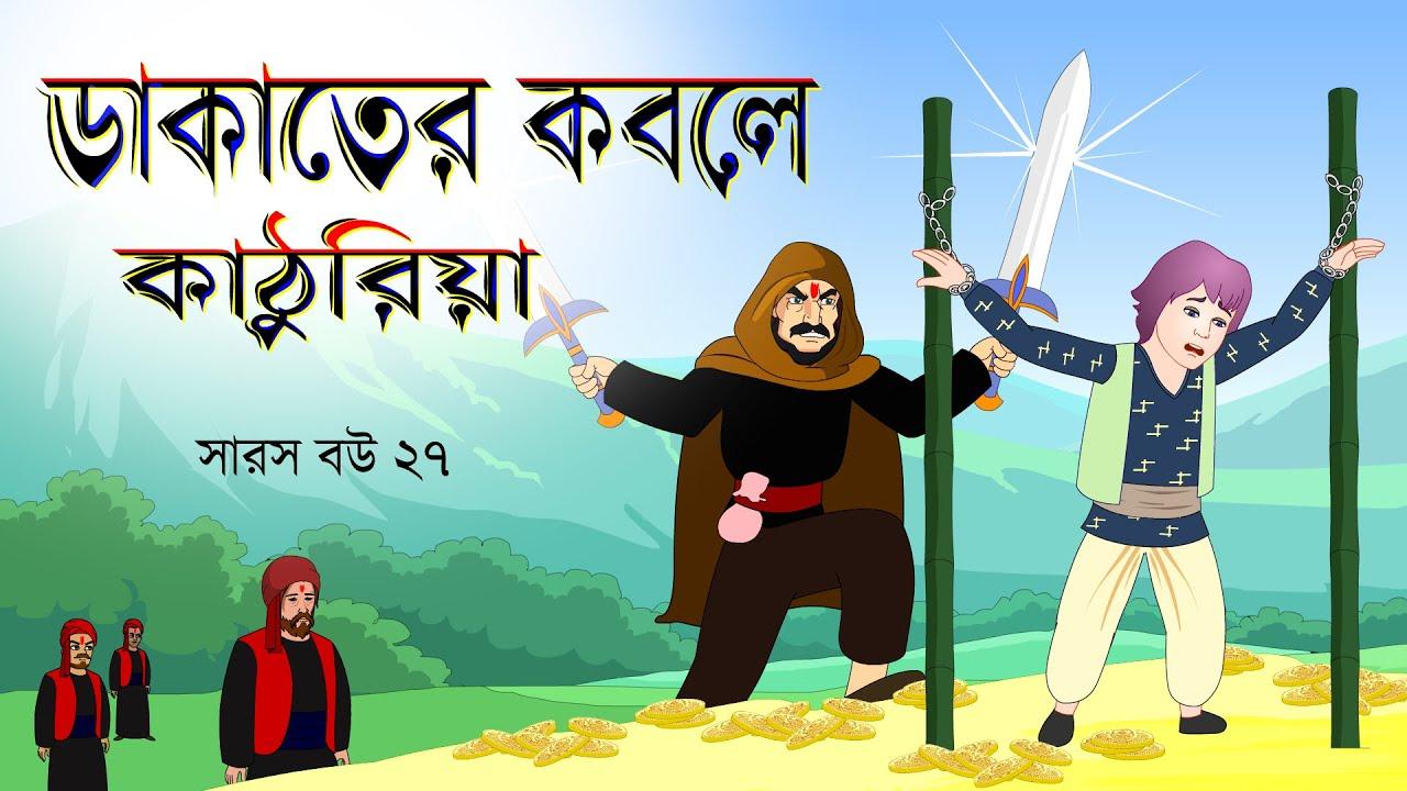সারস বউ পর্ব ২৭ | Saras Bou 27 | ডাকাতের কবলে কাঠুরিয়া | @Katun TV