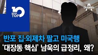 반포 집·외제차 팔고 미국행…'대장동 핵심' 남욱의 급…