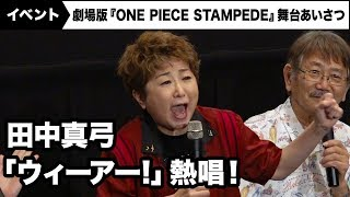ルフィ役・田中真弓が「ウィーアー!」を熱唱!劇場版『ONE PIECE STAMPEDE』大ヒット御礼舞台あいさつ
