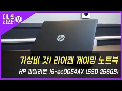 가성비 갓! 라이젠 게이밍 노트북, HP 파빌리온 15-ec0054AX (SSD 256GB) [다나와 리포터V Youth IT]