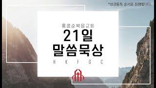 홍콩순복음교회 21일 묵상(9월) 20일차