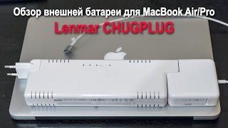 Обзор внешнего аккумулятора Lenmar CHUGPLUG (iPhones.ru)
