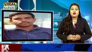 20aug Specialnews  समलेंगिक संबधातुन तरुणाचा खून  Viral News Live