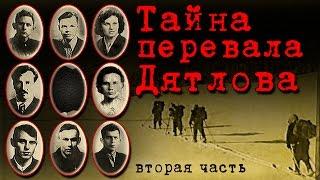 ТАЙНА ПЕРЕВАЛА ДЯТЛОВА (часть 2) документальный 1997 год