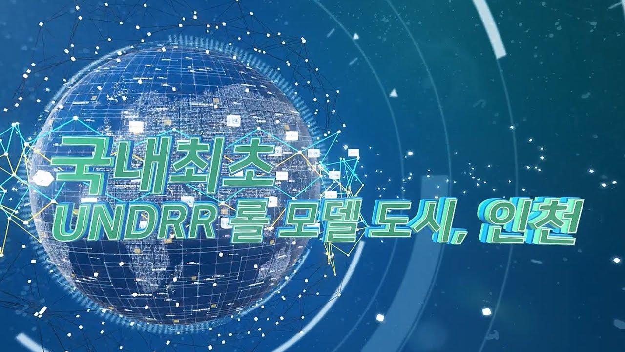 UNDRR 롤모델도시 인천 홍보영상