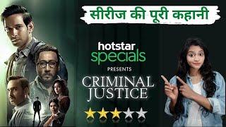 Criminal Justice Full Story Explained | Criminal Justice Review | Criminal Justice Hotstar Specials