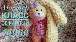 зефирный Зайка крючком из плюшевой пряжи / зефирный зайчик из Yarn Art Dolce , himalaya dolphin baby