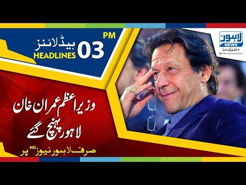 03 PM Headlines Lahore News HD – 1st December 2018