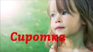 Сиротка   Василий Перебиковский