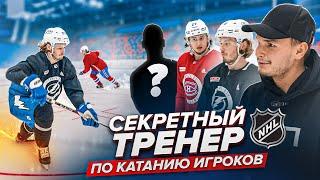 СЕРГАЧЁВ И РОМАНОВ ТРЕНИРОВКА ПО КАТАНИЮ ОТ NHL Как РАЗВИТЬ СТАРТОВУЮЛОМАЕМ ГАЛИКИ