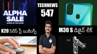 Technews 547 Samsung M30s,Redmi K20 Series Alpha Sale,Realme X…