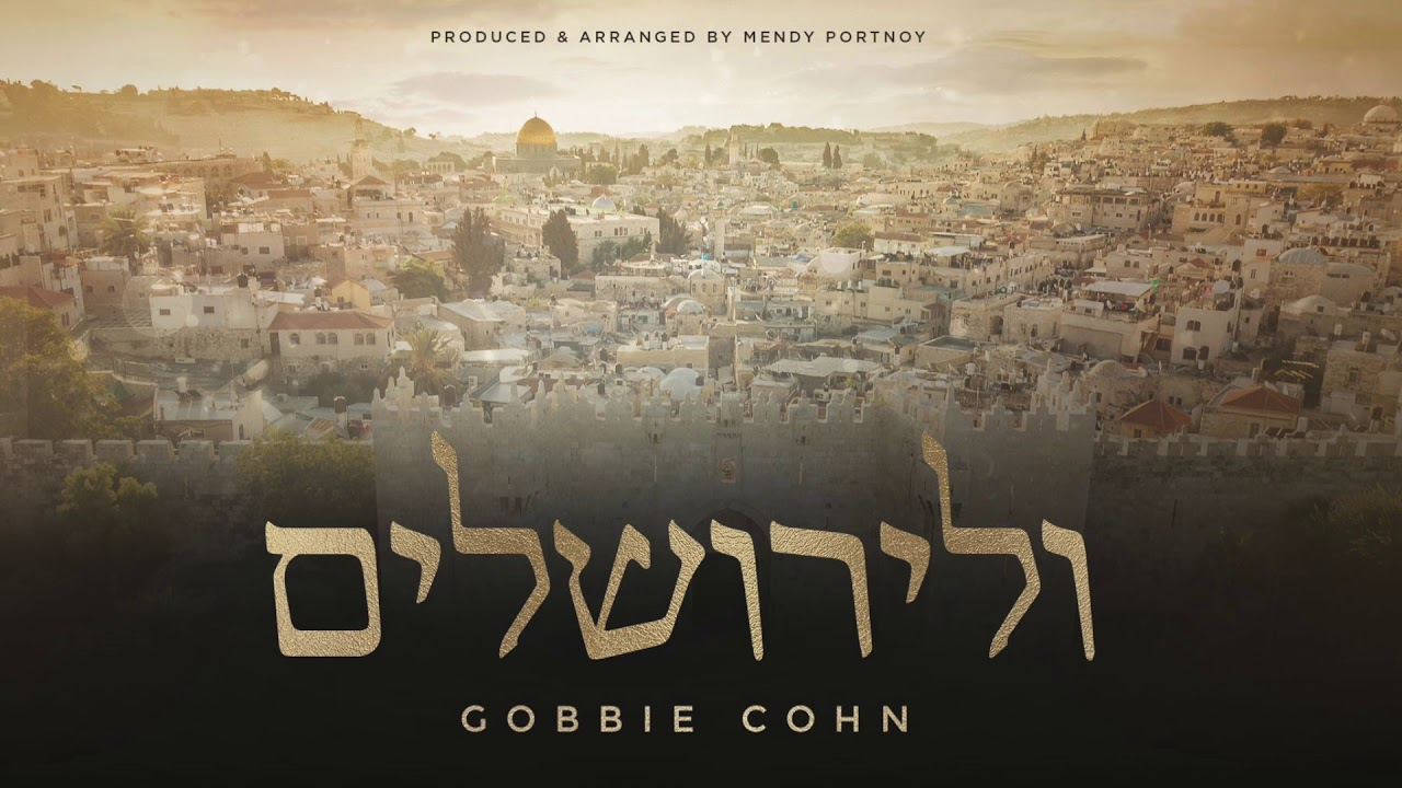 Vlirushalayim - Gobbie Cohn - New Single | ולירושלים - גבי כהן