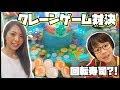 【クレーンゲーム】流れるお寿司!何皿取れるか親子対決!なんてこった~!【回転寿司】