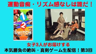 【1 2 SWITCH 】kolmeの女子3人が本気でゲーム勝負!! 第3回