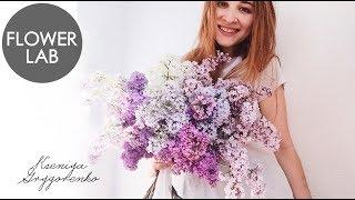 HOW TO MAKE LILAC WEDDING BOUQUET |  DIY bouquet Tutorial