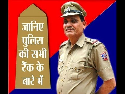 Police Ranks In India UPSC IPS PCS DSP