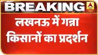 लखनऊ में गन्ना किसानों का प्रदर्शन, भुगतान नहीं मिलने से नाराज हैं किसान | ABP News Hindi