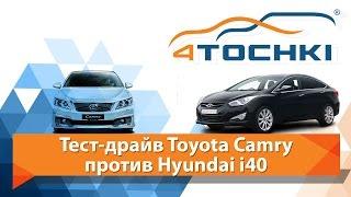 Тест-драйв Toyota Camry vs Hyundai i40 - 4 точки. Шины и диски 4точки - Wheels & Tyres 4tochki