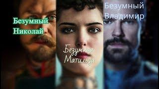 Обзор фильма Матильда (2017)
