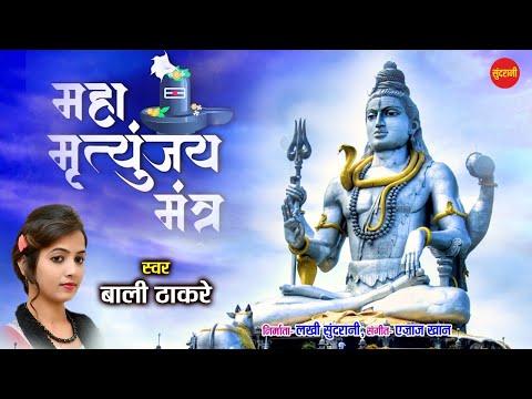 Mahamrityunjay Mantra - महामृत्युंजय मंत्र - Bali Thakre - 108 Times with Lyrics - Shiva Mantra