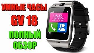 УМНЫЕ ЧАСЫ GV18 - ПОЛНЫЙ ОБЗОР - Smart Watch GV18