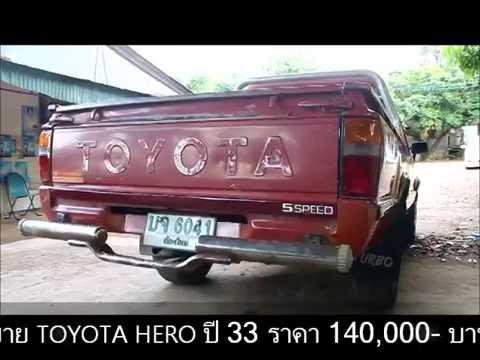 ขายแล้ว TOYOTA HILUX HERO CAB 2450CC เชียงใหม่ DIESEL THAILAND