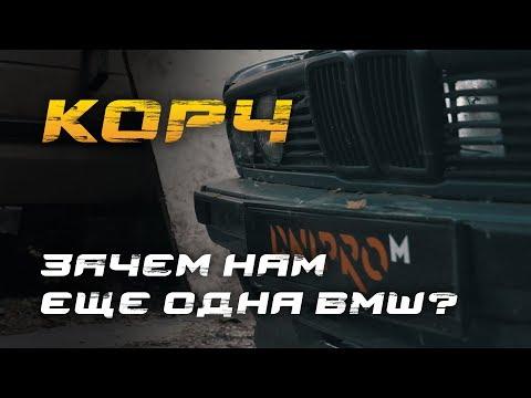 Тысяча корчей | Еще одна BMW? | Купили BMW E34 | Автоблог Dnipro-M | 3 серия | Строим корч Dnipro-M