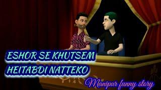 ESHOR SE KHUTSEM HEITABDI NATTEKO | Manipur funny story