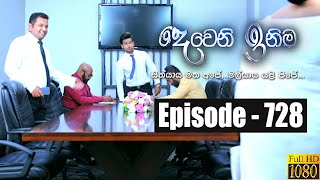 Deweni Inima | Episode 728 21st November 2019 Thumbnail