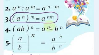 #44 Урок 5. Степень. Свойства степени. Алгебра 7 класс.